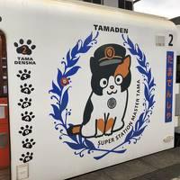 新年早々 和歌の浦温泉でゆっくり たま電車に乗る旅