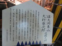 3月中旬の京都の旅(3)―三条木屋町の佐久間象山らの遭難の碑ー