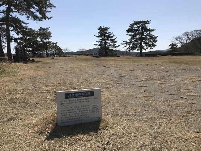 三重県の城跡巡り:鳥羽城跡