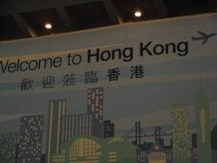 久々の香港