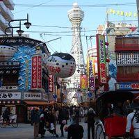 日帰りで大阪へ女二人旅