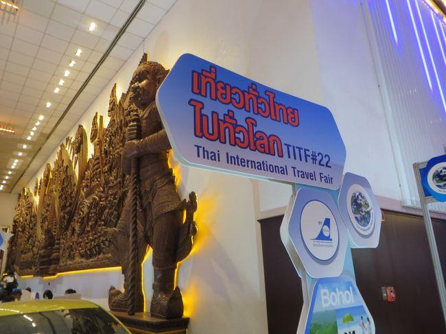 Thai International Travel Fair に参加のため、機中泊含む4泊5日の<br />海外出張。<br />自由時間はほとんどありませんでしたが、時間のゆるす限りの旅行記です。