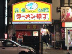 全日空で行く札幌2泊3日 食い倒れ男一人旅(ラーメン6杯完食)