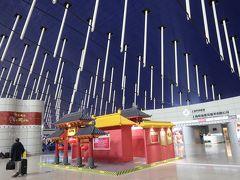 上海5★娘5カ月の初上海 リニアの終電で空港へ 空港近くのホテルに1泊 翌朝の東方航空で上海から香港へ ~上海航空酒店~
