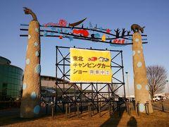 東北キャンピングカーショー2018 IN 夢メッセみやぎ