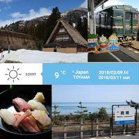 五箇山と氷見・山と海の富山の休日 2018年 3月