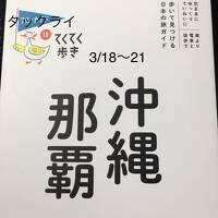 那覇スナップ 2018①