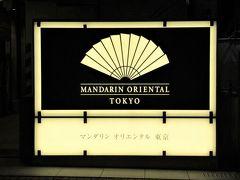 マンダリン・オリエンタル東京 【VENTAGLIO】