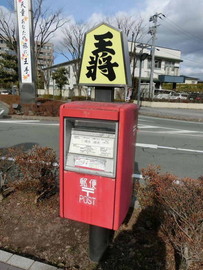 蔵王でのスキーを終え、天童へ。<br />JR天童駅の将棋資料館を楽しみ、鈴立山若松寺からの絶景を楽しみ、老舗和菓子屋さんである腰掛庵へ。