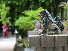 春の沖縄へ4日間の旅