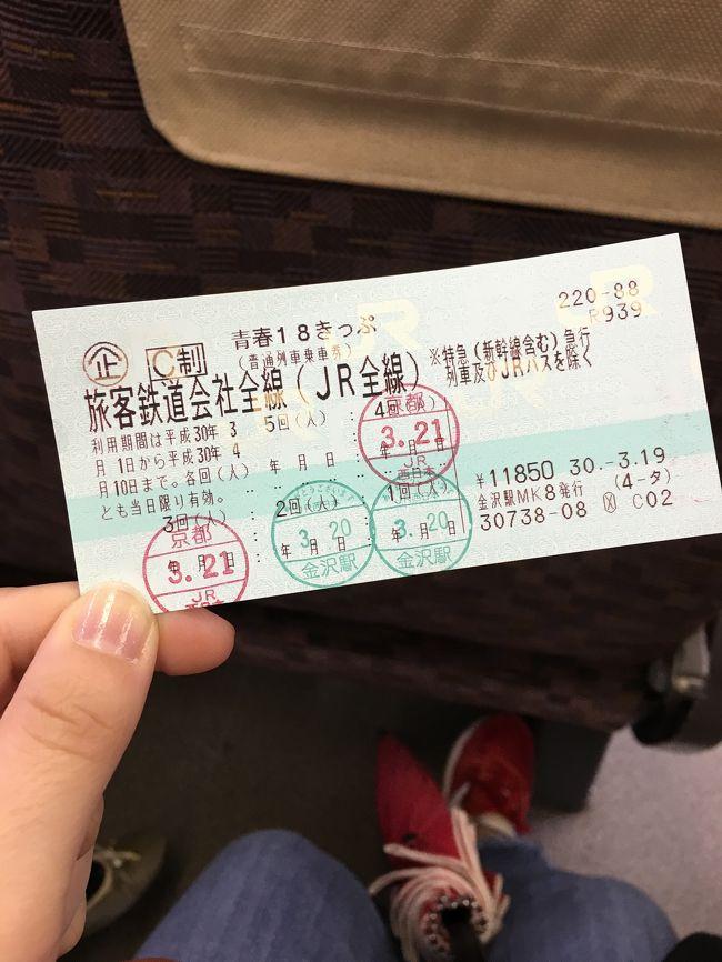 金沢発青春18きっぷ2日目。京都から奈良へ。そして金沢へ。