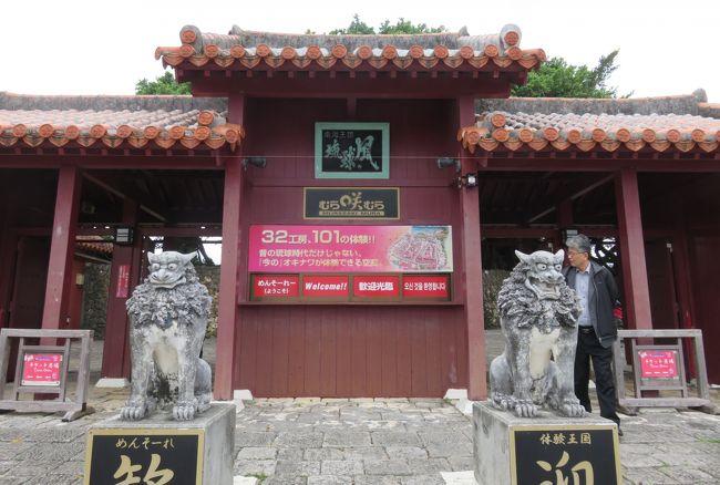 読谷村のむら咲むらで開催される『琉球ランタンフェスティバル』は、2017年12月2日から始まり、2018年2月25日まででしたから、残念ながら終了していました。