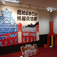 コスタネオロマンチカ・クルーズ上海発日本行き~No4 高知上陸編