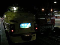 北陸旅行記2008年夏⑨寝台特急「北陸」乗車編