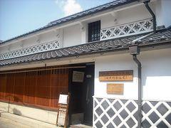 2018年3月 山口 阿知須「いぐらの館」に行きました。