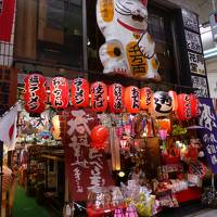 なんば・千日前道具屋筋・でんでんタウン・グランフロント大阪