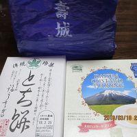 山陰コンパクト旅行5/8(お菓子の壽城編)