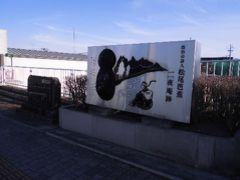 「奥州街道・松前道No6.」見聞録(一関宿~平泉)