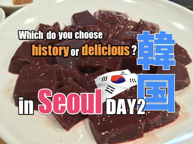 ソウル2日目。<br /> <br />水原のトイレ博物館からソウルに再び戻って来た我々。ここからも怒涛の如く食べまくり。<br />参鶏湯・キムパッツ・チャプチェ・テールスープ・冷麺・マンドゥ・タッカンマリと、ソウルには美味いものが勢揃いだ。<br /><br />そんな中、今日本では食べられなくなってしまった「レバ刺し」がソウルでは食べられる。<br />海外で「レバ刺し」と考えると「えっ?大丈夫?」と思ってしまうが、ソウルのレバ刺しは新鮮で、塩とごま油をつけたシャシャクの食感のレバ刺しは超美味なハズ。<br />さて、あの美味は今でも健在なのかっ!<br /><br />本家ホームページ<br />http://hornets.homeunix.org<br /><br />instagram<br />https://www.instagram.com/hornets_homeunix_org/<br /><br />twitter<br />https://twitter.com/hornets_ski_org<br /><br /><br />前編 韓国の美味いものってナンだ?!<br />http://4travel.jp/travelogue/11337140<br /><br />後編 歴史と美味。どっちを選択する?<br />http://4travel.jp/travelogue/11343602<br /><br /><br />さて、ここでちょっとしたお知らせ。<br />現在、旅の情報をいろいろな方法でお伝えしたいと思っていて、その一つとして、まず、動画による旅行記の作成しよう!と手を染め始めました。<br />そんなこんなで、今回の旅行記とは関係ないのですが、手始めに先日行った青森の小旅行を動画にまとめてみました。<br />お時間があれば(お時間無くとも)是非一度ご覧ください!<br />https://www.youtube.com/watch?v=dXtk2tKL5zs<br /><br />https://www.youtube.com/watch?v=bMnKjsifdMc<br /><br />https://www.youtube.com/watch?v=e0pVI5aYXEo<br />