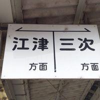 春、最後の列車に乗るために〜その3