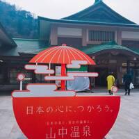 姪っ子ちゃんの春休み 山中温泉・かがり吉祥亭で湯るりと過ごす3日間