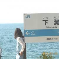 車で四国八十八ヶ所お遍路の旅 、高知県37番から39番、愛媛県40番から45番。その2