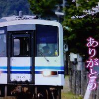 春、最後の列車に乗るために〜その5