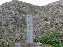 2018春、沖縄の名城巡り(19/28):3月10日(4):中城城(4):西の郭、修復中の石垣、中城城跡碑、日本軍壕跡、沖縄の草木