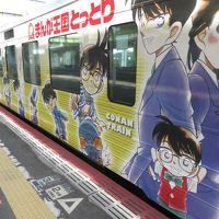 青春切符で鳥取駅から米子駅へ―皆生温泉ー