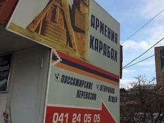 アルメニア3日目 ナゴルノカラバフへ