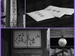 今回のターゲットは祇園・東山!2018春の京都旅〈3〉祇園ZIG☆ZAG Part Ⅱ