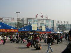 2007年春:華南へ (1) 広州は日帰りで行くところではない![西漢南越王墓博物館、北京路、上九路]