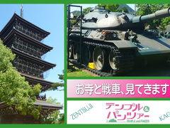 テンプル&パンツァー・お寺と戦車、見てきます!