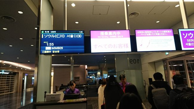 ピーチの激安チケットを運良くゲットできたので、深夜の羽田発ピーチでソウルほぼ日帰りで行って来ました。早朝のお買い物から韓国グルメまで楽しんできましたーー!<br />航空券のみで、片道¥2,000でした。