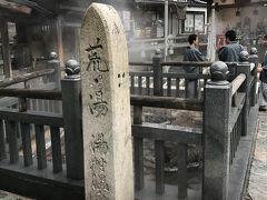 荒湯で有名な湯村温泉と銀山ボーイズで有名な生野銀山に行ってきました! その1