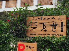 石垣島満喫~3泊4日早春の旅(4日目/4日間)