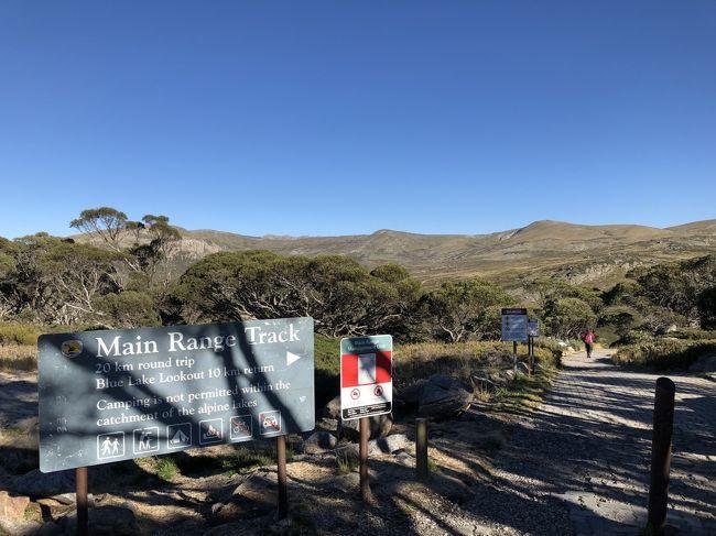 オーストラリア最高峰、マウントコジオスコ、メインレンジ周回コースウォーキング(22.4km)<br /><br />全22.4km (コジオスコ頂上までの往復含む)<br />スタ‐ト地点:Charlotte Pass (1860m)<br />終了地点:Charlotte Pass<br />標高差:368m<br />累積標高差:+717m -718m
