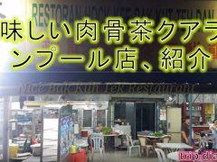 マレーシア旅行、肉骨茶クアラルンプール美味しい店、発見しました
