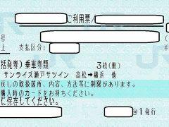 四国(愛媛~香川)の3泊4日の旅 【サンライズ瀬戸 寒波で運行休止で・・・】①