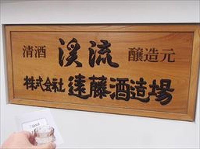 臥龍公園近くに有る、遠藤酒造の酒蔵開きに行ってきました。