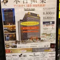 新規開業アパホテル浅草田原町と北斗星グランシャリオでのランチ