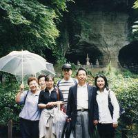 義妹夫婦新婚旅行 in 横浜・鎌倉 1999/06/07-06/12 (個人記録)