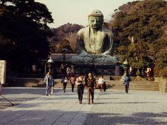 友人と鎌倉さんぽ 1971/11/01 (個人記録)
