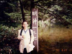 上高地バスの旅 1993/08/22-23 (個人記録)