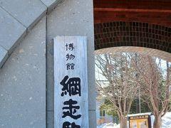 網走-5 博物館 網走監獄 旧庁舎から見学 ☆ガイドさんの解説付きで