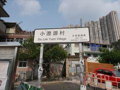 香港★引っ越し前に 沙田ご近所村さんぽ3 ~小瀝源村Siu Lek Yuen Village~