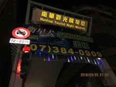 119回目の台湾夫婦旅行 その4