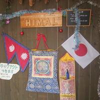 2018・春の走り初めサイクリング:ネパール(のカレー屋)を目指す旅