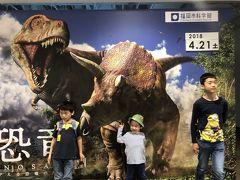 福岡市科学館で恐竜特別展が開催されていたので孫を連れて行ってきました。