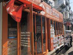 ★・★ 【第2回】華記茶餐廳渋谷店 ★・★
